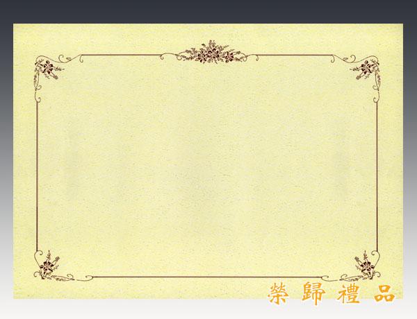 可爱奖状空白模板